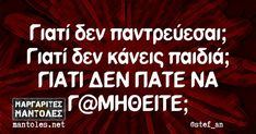 Best Quotes, Funny Quotes, Funny Greek, Stupid Funny Memes, Funny Shit, Greek Quotes, Birthday Wishes, Jokes, Wisdom