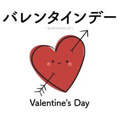 [32] バレンタインデー | barentain dē | valentine's day