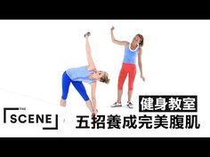 站著也能練馬甲線?站著養成完美腹肌5個Move|香氛美體-VOGUE時尚網