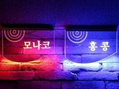 손바닥만한 사이즈부터 다양한 색상으로 제작되는 룸넘버 LED 도어사인 입니다. Neon Signs
