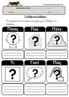 Picture Speech Language Therapy, Speech And Language, School Worksheets, School Hacks, 4 Kids, Creative Writing, Special Education, Classroom, Teacher