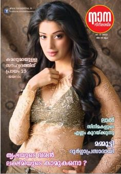 Exlusive interviw with jayaram, jayaram reveals 25 years of friendship with kamalhassan. Lakshmi Rai reveals about her love. Nana film weekly latest issue is out.