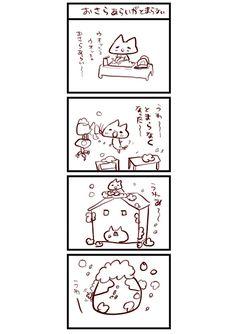 にゃんこま漫画716
