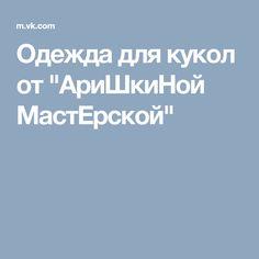 """Одежда для кукол от """"АриШкиНой МастЕрской"""""""