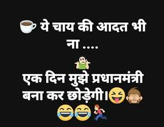 💕Follow me for more 💕♥Harshvardhan sen❤ Funny Quotes In Hindi, Stupid Quotes, My Life Quotes, Jokes In Hindi, Status Quotes, Jokes Quotes, Sarcastic Jokes, Very Funny Jokes, Crazy Funny Memes