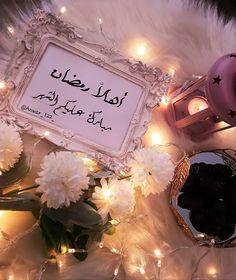 Ramadan Cards, Ramadan Images, Ramadan Day, Eid Cards, Ramadan Gifts, Islamic Girl Pic, Ramadan Poster, Islamic Events, Islamic Wallpaper Hd