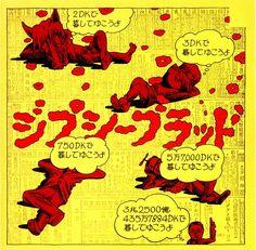 ろっこうおろし  ジプシー・ブラッド  1972/11