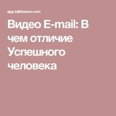 Видео E-mail: В чем отличие Успешного человека