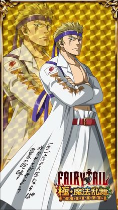 Fairy Tail Ultimate Dance Of Magic - Laxus Dreyar Fairy Tail Games, Fairy Tail Art, Fairy Tail Couples, Fairy Tales, Laxus Fairy Tail, Fairy Tail Anime, Lucy And Laxus, Witch Craft Works, Laxus Dreyar