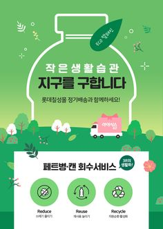 롯데칠성몰 Web E, Promotional Design, Event Page, Reduce Reuse, Type Setting, Web Banner, Event Design, Packaging Design, Infographic