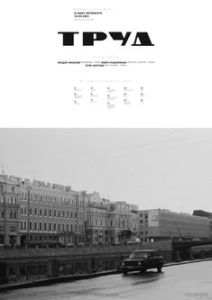 Here is 33 posters for moscow-based music band 'Trud' with my photos of different Russian Typography Prints, Typography Design, English Fonts, Calligraphy Words, Site Web, Visual Identity, Music Bands, Art Direction, Layout Design