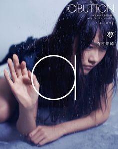 Amazon.co.jp: aBUTTON Vol.4_夢:有村架純 [Blu-ray] エイベックス・ピクチャーズ 発売日2012/03/28 http://www.amazon.co.jp/dp/B0070IWDO6/ref=cm_sw_r_tw_dp_A9fmwb1KCBAER #有村架純 #Kasumi_Arimura