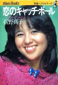 <フォトブック>石野真子 『恋のキャッチ・ボール こんな想い、ひとりぼっち』  - カズブックス