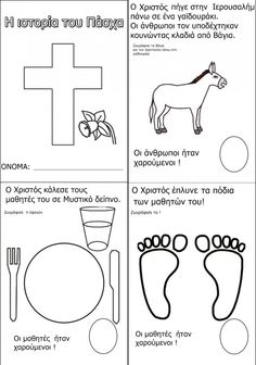 Πασχαλινό βιβλίο - Ζωγραφίζοντας τα πάθη του Χριστού
