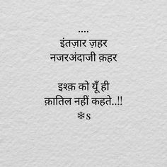 Pyaar sabse bda qatil h. Shyari Quotes, People Quotes, True Quotes, Words Quotes, Qoutes, Girly Quotes, Deep Words, Love Words, Alone