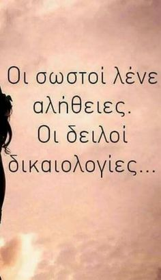 Δειλέ..... Funny Greek Quotes, Bad Quotes, True Quotes, Words Quotes, Funny Quotes, Sayings, Big Words, Cool Words, Philosophical Quotes