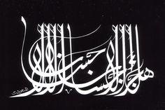 """""""La récompense de la bonté, n'est-elle pas la bonté?""""  """"Isn't the reward for goodness, goodness itself ?""""  calligraphy, Hassan Massoudy"""