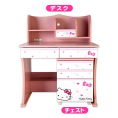 Hello Kitty Kids Desk Set of 4 Sanrio online shop - official mail order site