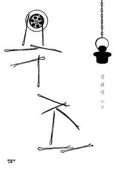 민음사_<욕조>_가혹한 상상력으로 말을 거는 작가 김희진의 첫 소설집_강박과 공포, 감금과 폭력의 언어로 현대인의 일그러진 초상을 그리다_실핀으로 <욕조>라는 단어를 만들어 냈다. 간결하면서도 강렬하고 독특하다.