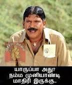 Image result for photo comment vadivelu Comedy Quotes, Qoutes, Funny Quotes, Funny Comments, Morning Wish, Teen Posts, Durga, Daily Photo, Inline