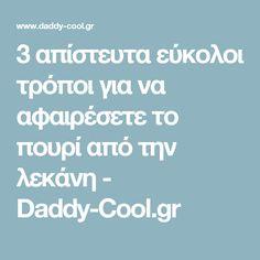 3 απίστευτα εύκολοι τρόποι για να αφαιρέσετε το πουρί από την λεκάνη - Daddy-Cool.gr Daddy, Ideas, Thoughts, Fathers