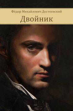 Dvoynik (Russian Language) by Fyodor Dostoyevsky. $2.16. Publisher: Glagoslav Epublications (January 1, 2013). 173 pages