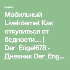 Мобильный LiveInternet Как откупиться от бедности.... | Der_Engel678 - Дневник Der_Engel678 |