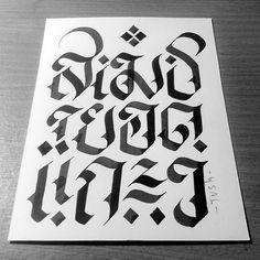 Thai script : สุเมธ ยอดแก้ว
