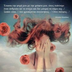 Αλκυόνη Παπαδάκη Wisdom Quotes, Me Quotes, Greek Quotes, Its A Wonderful Life, Hilarious, Krispie Treats, Sage, Sweets, Books