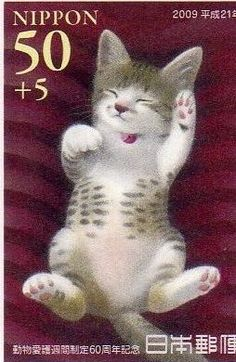{*} Japanese stamp - Stamp of the 60th anniversary of the Be-Kind-to-Animals Week establishment