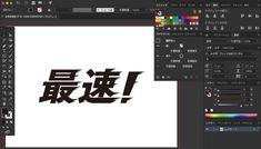 Typo Design, Word Design, Typography Design, Lettering, Chinese Fonts Design, Typographie Logo, Typo Logo, Japan Design, Book Cover Design