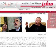 گۆڕان لە كوردستان و سەوز لە ئێران لێكچوون و جیاوازی Goran in Kurdistan and Green in Iran / Comparing Civil Magazine No.74 سڤیل: هـاوار بازیـان بزووتنەوەی گۆڕان لەهەرێمی كوردستان و بزووتنەوەی سەوز لەئێران زیادترین خاڵی لێكچوونیان هەیە و ئەوەی لەیەكتریان جیا دەكاتەوە، تەنیا ئامانجی كۆتایی ئەو دوو بزاڤەیە كە گۆڕان لەكوردستان داوای رووخان دەكات، بەڵام سەوز لەئێران بە دروشمی چاكسازییەوە بە هانای دەسەڵات دەچێ، تا نە ڕووخێ، لێرەدا بەشێوەی پۆلینكراو لە 14 خاڵدا لێكچوونەكانی گۆڕان و سەوز ....