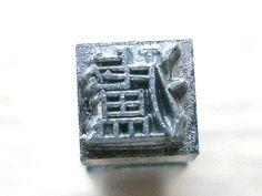 Japanese Typewriter Key Stalk of Grain Lush by VintageFromJapan, $3.50 #gadgets #tech