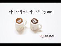 """""""커피(라떼아트) 미니어쳐"""" 만들기 Polymerclay (fimo) - """" coffee (Latte Art) """" Miniature - YouTube"""