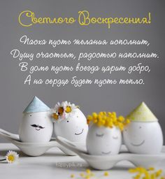 Христос воскрес, ХВ Easter Wishes, New Pins, Easter Crafts, Happy Easter, Happy Birthday, Greeting Cards, Fun, Holidays, Manualidades
