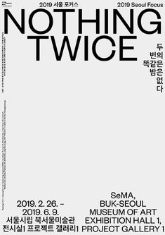 This minimal, simple poster has a lot of negative space + balance through tension. The only thing I would've done differently than the designer is use more hierarchy with the dates and museum information. Font Design, Design Typography, Typography Inspiration, Graphic Design Posters, Typography Poster, Graphic Design Illustration, Graphic Design Inspiration, Layout Design, Lettering