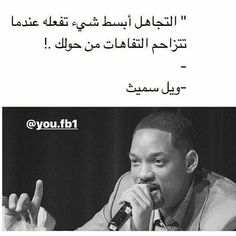Love Words, Beautiful Words, Sweet Words, Funny Arabic Quotes, Funny Quotes, Motivational Phrases, Inspirational Quotes, Book Quotes, Words Quotes
