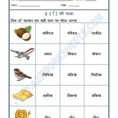 Worksheet of Hindi Worksheet - e ki matra(छोटी 'इ' की मात्रा)-Hindi Matras - Hindi vowels-Hindi-Language Worksheets For Class 1, Vowel Worksheets, Writing Practice Worksheets, Hindi Worksheets, 2nd Grade Worksheets, Matching Worksheets, Grammar Worksheets, Preschool Worksheets, Math Activities
