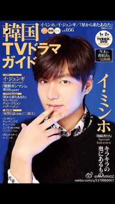 Lee Min Ho in a Japanese Magazine 2/2