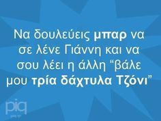 Funny Greek Quotes, Funny Quotes, Funny Phrases, Funny Moments, Jokes, Lol, Sayings, Funny Taglines, Husky Jokes