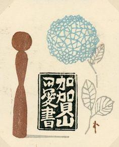 By Takei, Takeo