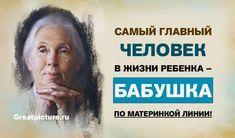 Самый Главный человек в жизни ребенка — Бабушка по материнской линии #life #interesting #интересно #lifestyle #самоеинтересное