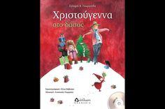 Ένα πρωτότυπο χριστουγεννιάτικο παραμύθι, όπου στο CD ακούγεται η θεατρική εκδοχή του κειμένου. Μια ιστορία με ένα ξεχωριστό οικολογικό μήνυμα, γεμάτη δράση, χιούμορ και τρυφερότητ Christmas Books, Christmas Plays, Christmas Crafts, Xmas, Preschool, Entertaining, Cards, Education, Xmas Crafts