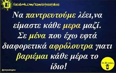 Funny Greek, Funny Photos, Wise Words, Company Logo, Quotes, Greeks, Videos, Instagram, Humor