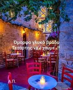 Nice Photos, Good Morning Good Night, Amazing Places, Wonderful Images, Wonders Of The World, The Good Place, Greece, Neon Signs, Colours