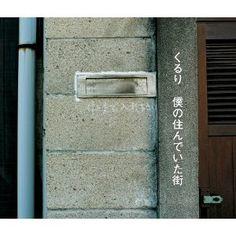 くるり - 僕の住んでいた街