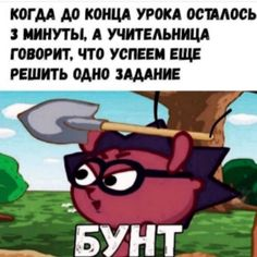 ㄨ『#мем #юмор #meme #хех #смешарики #хех /ДН #пиар #убийца #манекен #ищупару #докидокилитературныйклуб #докидоки #пиархорошемучеловеку 』ㄨ Russian Jokes, Hello Memes, Phrase Of The Day, Funny Mems, Quality Memes, Mood Pics, Good Mood, Funny Moments, Laugh Out Loud