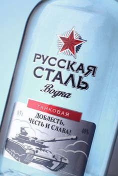 """Vodka design - Project of our studio on TM and label design developing for vodka """"Russian Steel"""", that is bottling on Distillery """"LUX"""" in Stary Oskol, Russia. The idea was to transmit a specific representation of the TM's name by means of army theme, using military hardware items. Our partners from the agency of creative communications Yellow Dog (creative director Michael Lobov) were responsible for the strategic part of this project. The range has..."""
