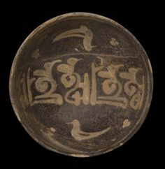"""Slip Painted Earthenware Bowl - JB.1292 Circa: 10 th Century AD to 11 th Century AD Dimensions: 2.3"""" (5.8cm) high x 5"""" (12.7cm) wide Coll..."""