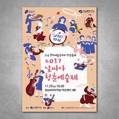 A Society Meeting of Life and Culture Client.Gangnam Foundation for Arts and Culture / Designer. Jin sun mi /Illustrator. Kim Jaeyoung #2017 날마다 청춘예술제 #디자인 #포스터디자인 #포스터 #삼십칠도커뮤니케이션 #37도커뮤니케이션 Lettering Design, Branding Design, Placemat Design, Poster Design Inspiration, Kids Poster, Japan Design, Illustrations And Posters, Artwork Prints, Book Design